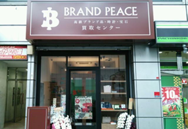 ブランドピース 池袋店