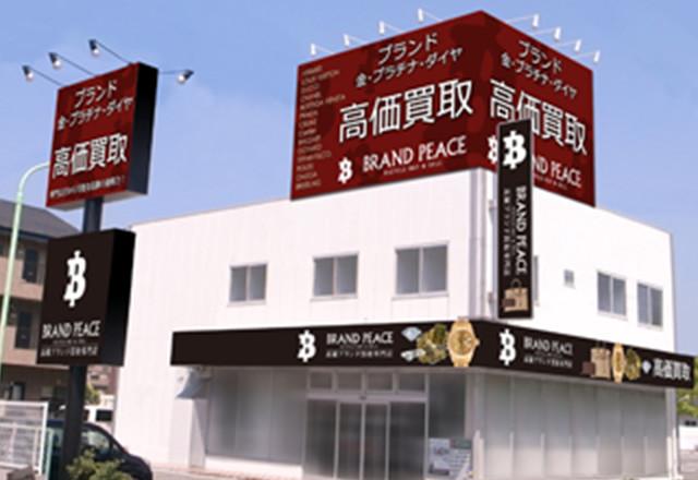 ブランドピース 和歌山店